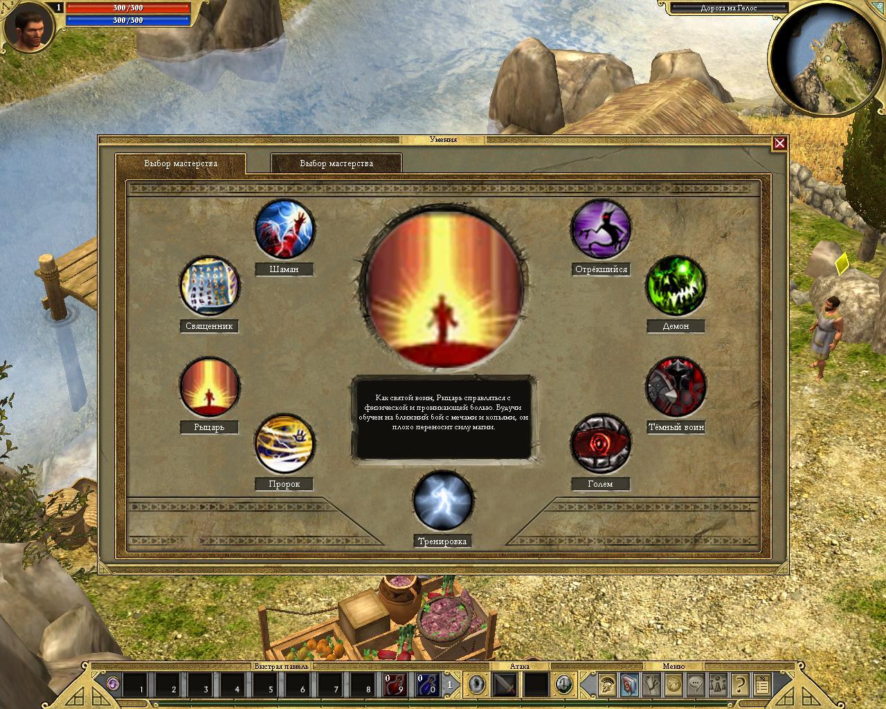 Адаптация неофициального 1.17a фан патча для Buka релиза Titan Quest