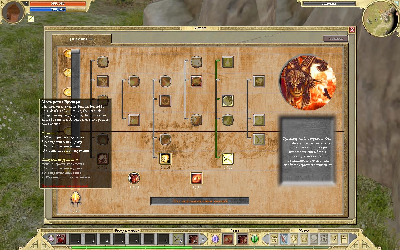 Titan Quest Free Download Full Game Crack