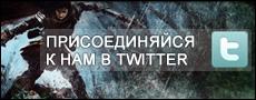 Grim Dawn в твиттере