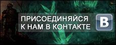 Grim Dawn В Контакте